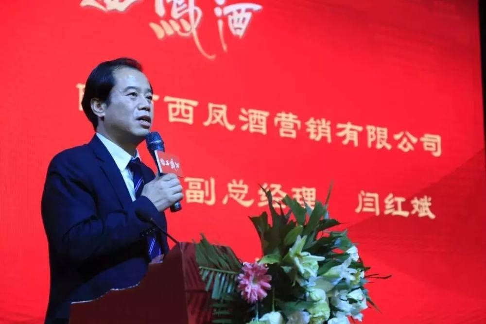 西凤2018销售收入近50亿,创历史新高!2019省内将导入战略联盟模式-酒业时报-WineTimes中文网